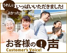 岡山市、倉敷市、総社市やその周辺のエリア、その他地域のお客様の声