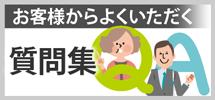 岡山市、倉敷市、総社市やその周辺のエリア、その他地域のお客様からよくいただく質問集