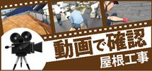 岡山市、倉敷市、総社市やその周辺のエリア、その他地域の屋根工事を動画で確認