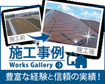岡山市、倉敷市、総社市やその周辺のエリア、その他地域の施工事例