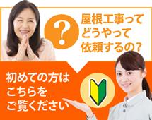 岡山市、倉敷市、総社市やその周辺にお住まいの方で屋根工事がはじめての方へ