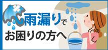 岡山市、倉敷市、総社市やその周辺エリアで雨漏りでお困りの方へ