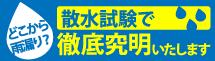 岡山市、倉敷市、総社市やその周辺エリアの雨漏り対策、散水試験もお任せください