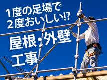 街の屋根やさん岡山倉敷店では足場の有効活用をお勧めします