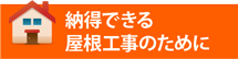 岡山市、倉敷市、総社市やその周辺エリアで納得できる屋根工事のために