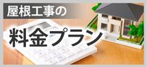 岡山市、倉敷市、総社市やその周辺エリアへ、岡山倉敷店の料金プランです