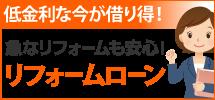 岡山市、倉敷市、総社市やその周辺エリアへ、岡山倉敷店のリフォームローンです