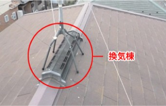 換気棟のついた屋根