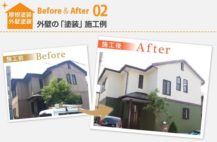 屋根塗装・外壁塗装Before&After02:外壁の「塗装」施工例