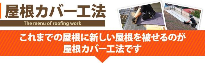屋根カバー工法はこれまでの屋根に新しい屋根を被せる工事