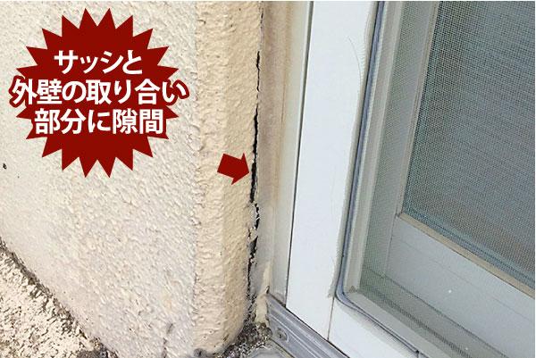 サッシと外壁の取り合い部分に隙間