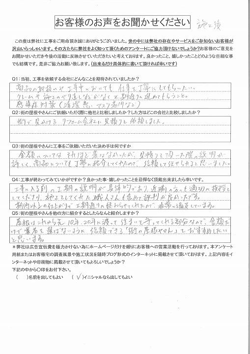 西中新田 ROOGA鉄平葺き替え 施工後アンケート