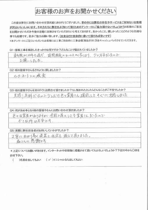 倉敷市 板金カバー工法 施工前アンケート