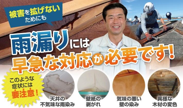 雨漏りの点検・補修は街の屋根やさん岡山倉敷店にお任せ下さい