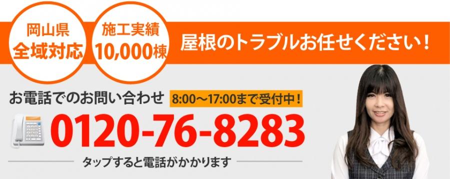 岡山市、倉敷市、総社市やその周辺エリアで屋根工事なら街の屋根やさん岡山倉敷店にお任せ下さい!
