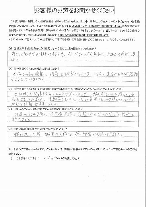 西中新田 ROOGA鉄平葺き替え 施工前アンケート