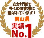 岡山市、倉敷市、総社市やその周辺エリア、おかげさまで多くのお客様に選ばれています!