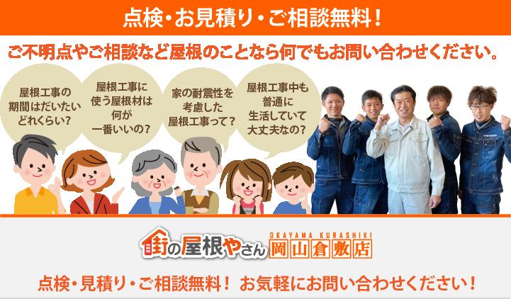 屋根工事・リフォームの点検、お見積りなら岡山倉敷店にお問合せ下さい!