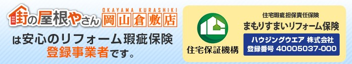 街の屋根やさん岡山倉敷店は安心の瑕疵保険登録事業者です