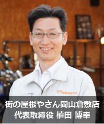 i街の屋根やさん岡山倉敷店代表取締役植田博幸
