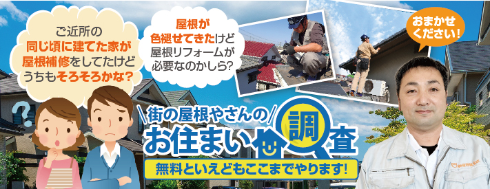 街の屋根やさん岡山倉敷店はは安心の瑕疵保険登録事業者です