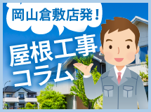岡山市、倉敷市、総社市やその周辺エリアの屋根工事コラム