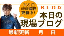 岡山市、倉敷市、総社市やその周辺エリア、その他地域のブログ
